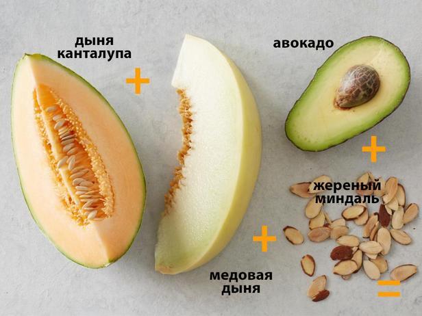 Дыня канталупа + медовая дыня + авокадо + жареный миндаль