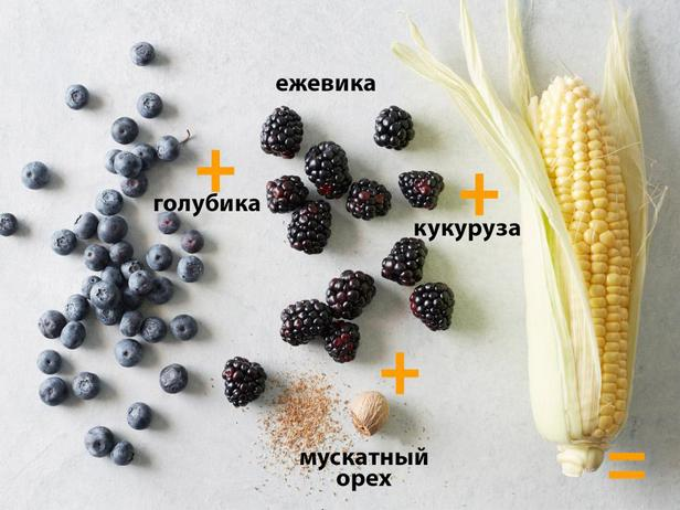 Черника + ежевика + сладкая кукуруза + мускатный орех