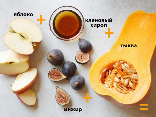 Яблоко + инжир + запеченная мускатная тыква + кленовый сироп
