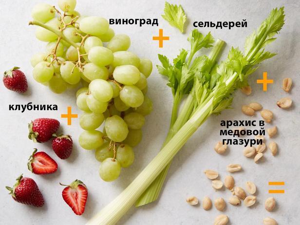 Виноград + клубника + сельдерей + арахис, запеченный с медом